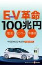 EV(電気自動車)革命100兆円【電子書籍】[ 週刊エコノミスト編集部 ]
