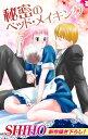 Love Silky 秘密のベッド・メイキング【電子書籍】[ SHIHO ]