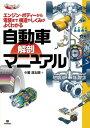 自動車 解剖マニュアル【電子書籍】[ 繁浩太郎 ]...