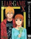 LIAR GAME 10【電子書籍】 甲斐谷忍