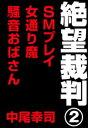 絶望裁判2 〜SMプレイ 女通り魔 騒音おばさん〜【電子書籍】 中尾幸司