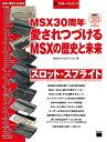 週刊アスキー・ワンテーマ MSX30周年:愛されつづけるMSXの歴史と未来【電子書籍】[ MSXアソ