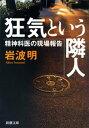 狂気という隣人ー精神科医の現場報告ー(新潮文庫)【電子書籍】 岩波明