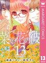 菜の花の彼ーナノカノカレー 13【電子書籍】[ 桃森ミヨシ ]