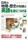 日本の地理・歴史の知識と英語を身につける(CDなしバージョン)【電子書籍】[ 植田一三 ]