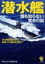 潜水艦 誰も知らない驚きの話 その戦闘能力から、最新メカ、艦内生活までーー【電子書籍】[ 博学こだわり倶楽部 ]