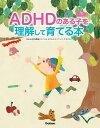 ADHDのある子を理解して育てる本【電子書籍】