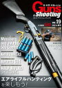 Guns Shooting Vol.19【電子書籍】 Gun Professionals編集部