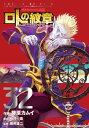 ドラゴンクエスト列伝 ロトの紋章〜紋章を継ぐ者達へ〜32巻【...