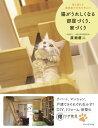 猫がうれしくなる部屋づくり、家づくり猫と暮らす建築家が本気で考えた【電子書籍】[ 廣瀬慶二 ]