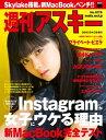 週刊アスキー No.1076 (2016年4月26日発行)【電子書籍】[ 週刊アスキー編集部 ]
