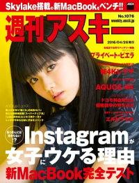 週刊アスキーNo.1076(2016年4月26日発行)