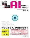 オリジナルの画像認識AIを簡単に作ろう!【電子書籍】[ 安田...