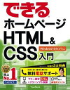 できるホームページHTML&CSS入門 Windows 10/8.1/7対応【電子書籍】[ 佐藤 和人 ]