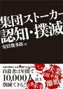 集団ストーカー認知・撲滅【電子書籍】[ 安倍幾多郎 ]