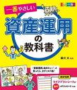 カラー版 一番やさしい資産運用の教科書【電子書籍】[ 藤川太 ]