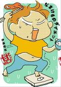 なまけものダイエット 楽して痩せたい甘口篇【電子書籍】[ 伊藤理佐 ]