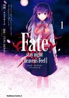 Fate/stay night [Heaven's Feel]