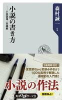 小説の書き方小説道場・実践編