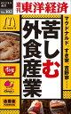 苦しむ外食産業週刊東洋経済eビジネス新書No.102【電子書籍】