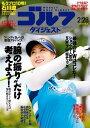 週刊ゴルフダイジェスト 2017年2月28日号2017年2月28日号【電子書籍】