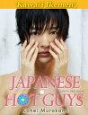 Kawaii Ikemen, Japanese Hot Guys 村上耕平写真集【電子書籍】[ 内藤みか ]