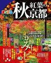 まっぷる 秋 紅葉の京都 2018【電子書籍】[ 昭文社 ]