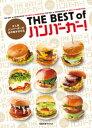 THE BEST of ハンバーガー! 大人気ハンバーガーの店の味が分かる【電子書籍】[ 旭屋出版 ]
