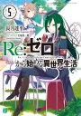 Re:ゼロから始める異世界生活5【電子書籍】[ 長月 達平 ]