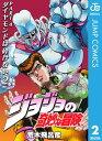 ジョジョの奇妙な冒険 第4部 モノクロ版 2【電子書籍】[ 荒木飛呂彦 ]