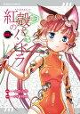 【電子版】紅殻のパンドラ(6)【電子書籍】[ 六道 神士 ]