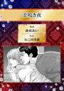 恋鳴き夜【イラスト入り】【電子書籍】[ 砂床あい ]