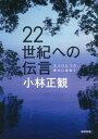 22世紀への伝言もうひとつの幸せに出会う【電子書籍】 小林正観