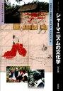 シャーマニズムの文化学 : 日本文化の隠れた水脈 [改訂版]【電子書籍】[ 岡部隆志 ]