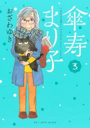 傘寿まり子3巻【電子書籍】[ おざわゆき ]