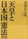 天皇と日本国憲法(毎日新聞出版)反戦と抵抗のための文化論【電子書籍】[ なかにし礼 ]
