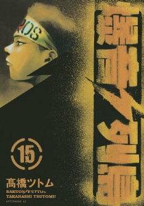 爆音列島15巻【電子書籍】[ 高橋ツトム ]