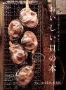 おいしい貝の本【電子書籍】