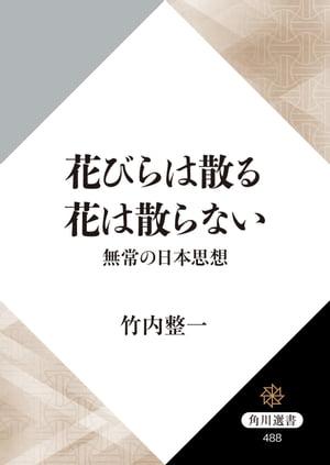 花びらは散る 花は散らない 無常の日本思想【電子書籍】[ 竹内 整一 ]