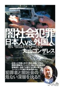 闇社会犯罪 日本人vs.外国人【電子書籍】[ 丸山ゴンザレス ]