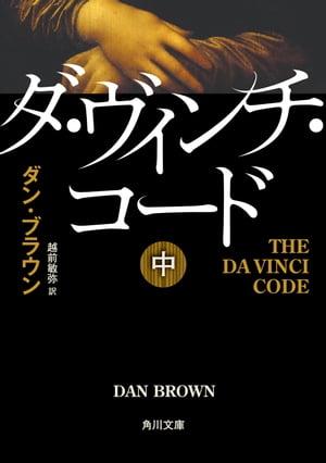 ダ・ヴィンチ・コード(中)【電子書籍】[ ダン・ブラウン ]