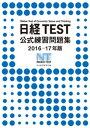 日経TEST公式練習問題集2016ー17年版【電子書籍】[ 日本経済新聞社 ]