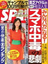 SPA! 2016年12月27日号2016年12月27日号【電子書籍】