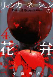 リィンカーネーションの花弁 / 4【電子書籍】[ 小西幹久 ]