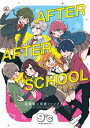 AFTER AFTER SCHOOL【電子書籍】[ 9℃ ]