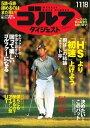 週刊ゴルフダイジェスト 2014年11月18日号2014年11月18日号【電子書籍】