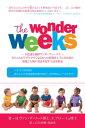 不思議な週齢ワンダーウィークス〜The Wonder Weeks〜0歳児の8つのぐずり期(メンタルリープ)を上手に乗り越え発達を促してあげる方法とは【電子書籍】...