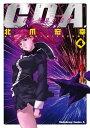 機動戦士ガンダムC.D.A 若き彗星の肖像(4)【電子書籍】[ 北爪 宏幸 ]