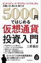 5000 円ではじめる仮想通貨投資入門【電子書籍】 上野義治