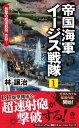 帝国海軍イージス戦隊(1) 鉄壁の超速射砲、炸裂!【電子書籍】[ 林譲治 ]